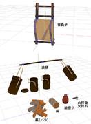 MMDアクセサリ(背負子・油桶・薪・油壺・火打石)