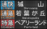 【稲城高速鉄道】LED方向幕その2【新規作成】