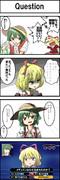 超はっちゃらけ東方四コマ漫画「Question」