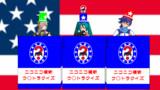 【MMD】ウ○トラクイズ風セット