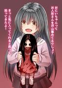 可愛い人形を拾ってきた幼女