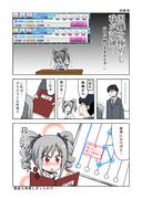 デレステ漫画その4