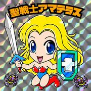 ビックリマン風〜聖戦士アマテラス(スクリーン版)