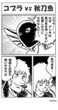 コブラ提督vs秋刀魚漁