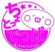 ニコニコスタンプ@出っ歯さん用(改)