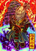 松永久秀と信貴山城