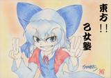 いつかは描いてみたかったシリーズ①「東方!!乙女塾のチルノ」(完成版)