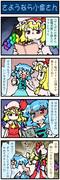 がんばれ小傘さん 番外編10