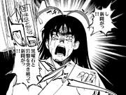 恐怖新聞(物理