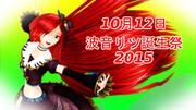10月12日は波音リツ誕生祭