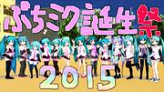 ぷちミク誕生祭2015開会