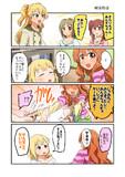 戦後処理【アニデレ17話ネタ】