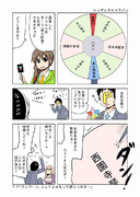 デレステ漫画その5