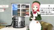 【MMD】殺虫剤【配布】