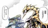 ストラクチャーデッキR‐巨神竜復活‐発売決定記念