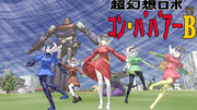 【MMD-PVF3】超幻想ロボ コン・ババアーB