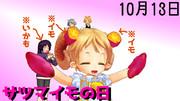 今日はサツマイモの日10/13【日めくりメルフィさん】