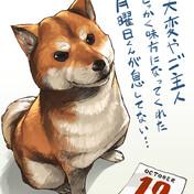 柴犬 ニコニコ静画 イラスト