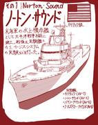 世界のイージス艦シリーズその1 ノートン・サウンド