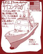 世界のイージス艦シリーズその2 タイコンデロガ