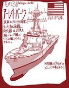 世界のイージス艦シリーズその3 アーレイバーク