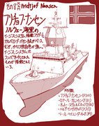 世界のイージス艦シリーズその8 フリチョフ・ナンセン