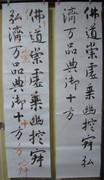 日本の書展・公募臨書、奮闘中。