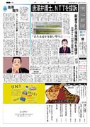恒心新聞 2015年4月11日 第4版