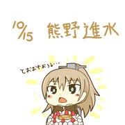 熊野誕生日