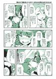 神谷奈緒ちゃんの恋話と嘘とファミレスープ