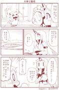 ほっぽちゃんの日常(番外7)