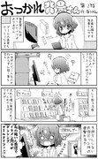オリジナル漫画「おつかれ背景さん」⑬
