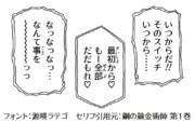【音声向け】源暎ラテゴ/ラテミン 公開中【セリフフォント】