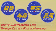 あさぎり号60周年記念