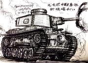 九七式中戦車チハ改