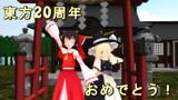 【東方】20周年おめでとう!