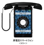 次世代黒電話スマートフォン