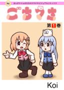 まんがタイムきららのコロコロビジュアルコミックス!