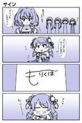 デレマス漫画 第59話「サイン」