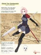 レイヴン帝国 軽装女騎士(ランサー)