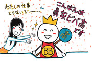 そらいぶ笑劇場(79) お天気ビバ高さん