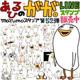 LINEスタンプ【あひるのガガ。】販売中!