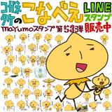 LINEスタンプ「コガネタケのこなべえ」販売中!