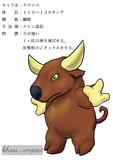 オリジナル キャラ名:タウロス