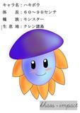 オリジナル キャラ名:ハキボウ
