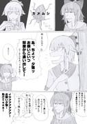 レベリング艦隊の休憩時間 (27)