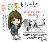 """""""おしごと②-B""""がComicwalkerで読めるようになりました!"""
