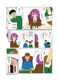 麻☆雀☆白書