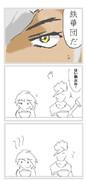 「鉄華団」と「鉄火丼」はよく似ている(一発ネタ枠