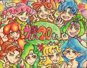 パネポン20周年おめでとう!